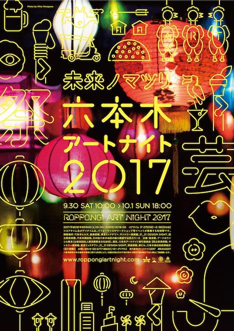 「六本木アートナイト 2017」ビジュアル