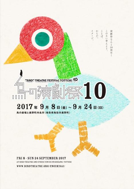 「鳥の演劇祭 10」チラシ