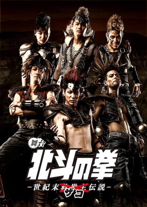 舞台「北斗の拳―世紀末ザコ伝説―」キービジュアル