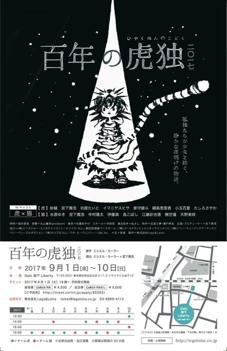 唐橋充×宮下貴浩「百年の虎独 2017」チラシ