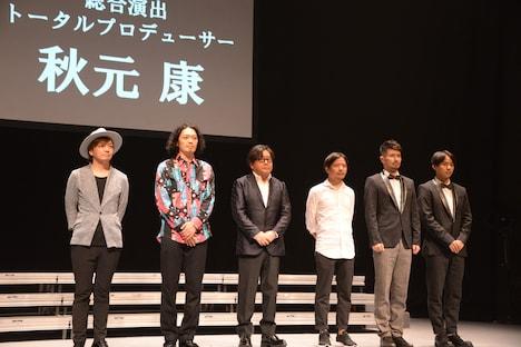左から和田俊輔、丸尾丸一郎、秋元康、近山知史、山本雄紀、秋元類。