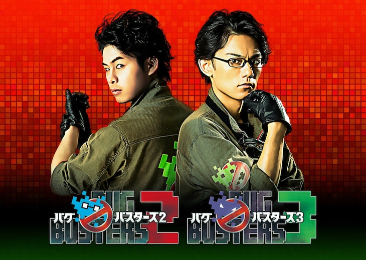「バグバスターズ2」「バグバスターズ3」ティザービジュアル。左から林明寛、渡辺和貴。