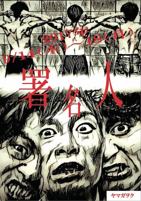 ヤマガヲク 第2回公演「署名人」チラシ表