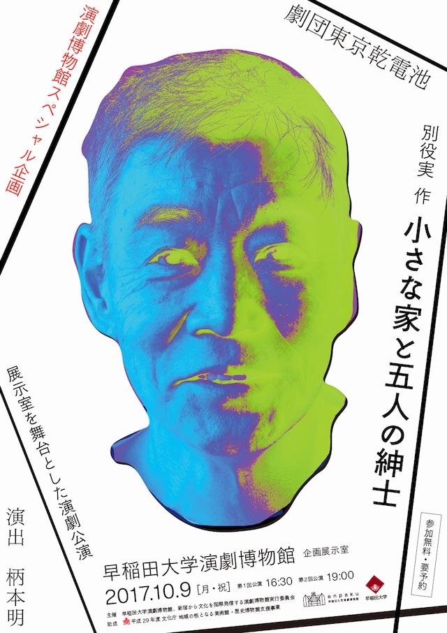 演劇博物館スペシャル企画 劇団東京乾電池 別役実作「小さな家と五人の紳士」チラシ