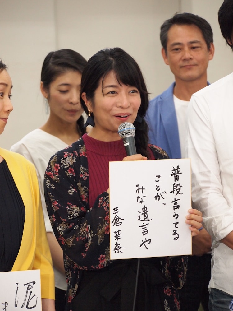 自分の好きなセリフを紹介する三倉茉奈。