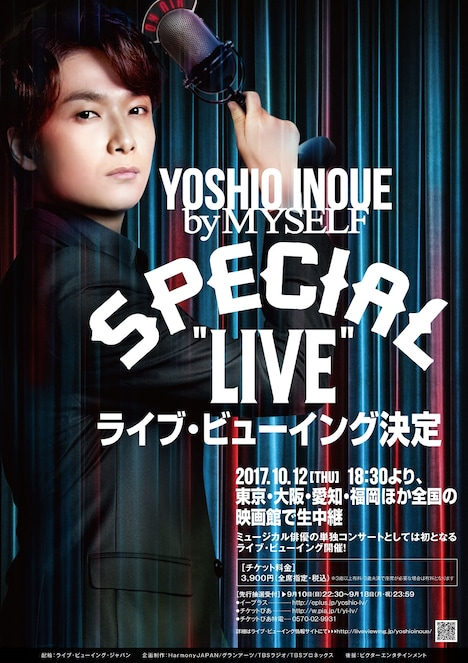 """「井上芳雄 by MYSELF SPECIAL""""LIVE""""ライブ・ビューイング」のビジュアル。"""