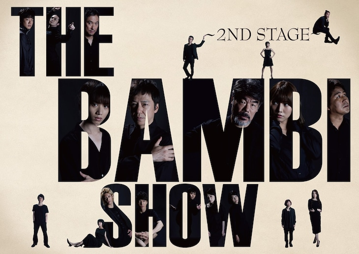 「THE BAMBI SHOW~2ND STAGE~」チラシ表