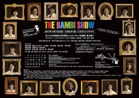 「THE BAMBI SHOW~2ND STAGE~」チラシ裏