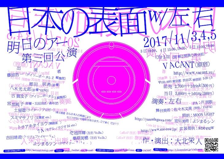 明日のアー 第3回公演「『日本の表面』w/左右」チラシ表