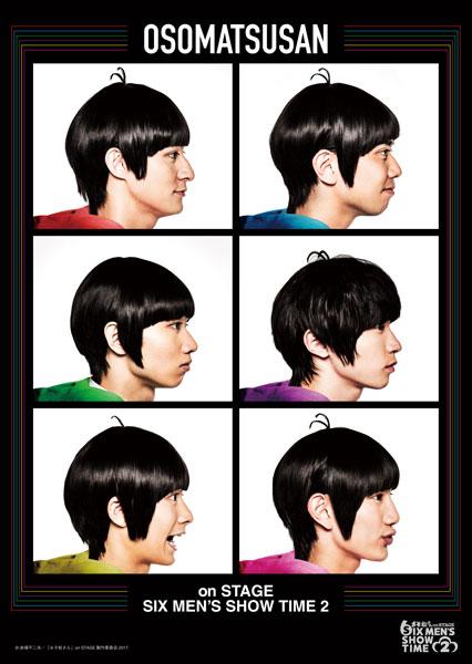 舞台「おそ松さん on STAGE ~SIX MEN'S SHOW TIME 2~」ティザービジュアル