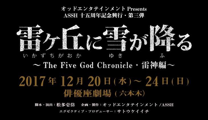 オッドエンタテインメントPresents ASSH 15周年記念興行 第3弾「『雷ヶ丘に雪が降る』~The Five God Chronicle・雷神編~」ティザービジュアル