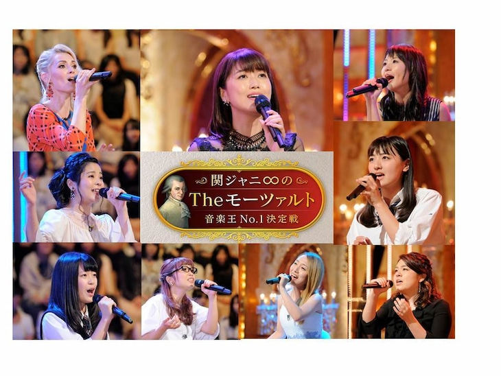 テレビ朝日「関ジャニ∞のTheモーツァルト音楽王No.1決定戦」出演者