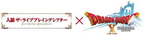 「人狼TLPT × ドラゴンクエストX」キービジュル