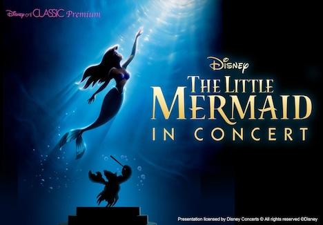 「Disney on CLASSIC Premium 『リトル・マーメイド』イン・コンサート」キーアート