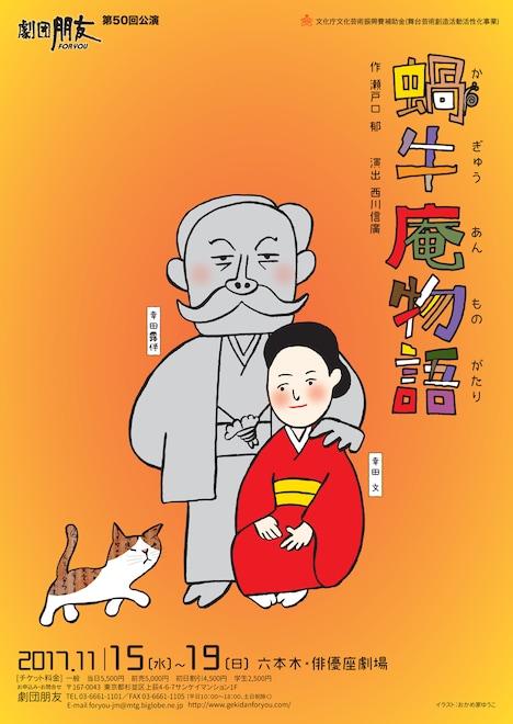 劇団朋友 第50回公演「蝸牛庵物語」チラシ