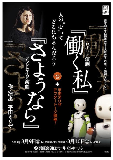 青年団+東京藝術大学+大阪大学ロボット演劇プロジェクト ロボット演劇「働く私」/アンドロイド演劇「さようなら」チラシ表