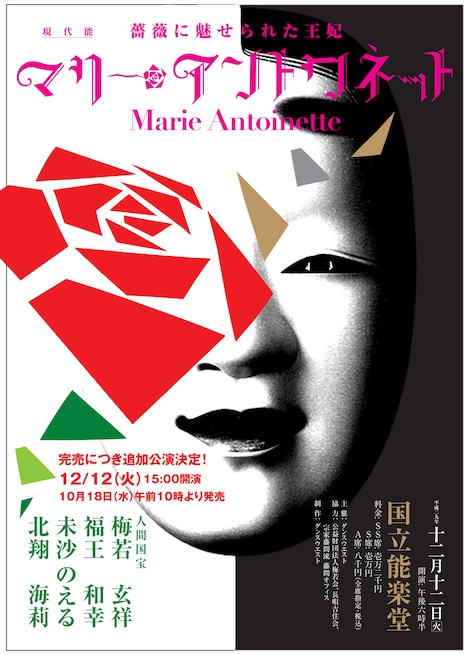 「~薔薇に魅せられた王妃~現代能 マリー・アントワネット」チラシ