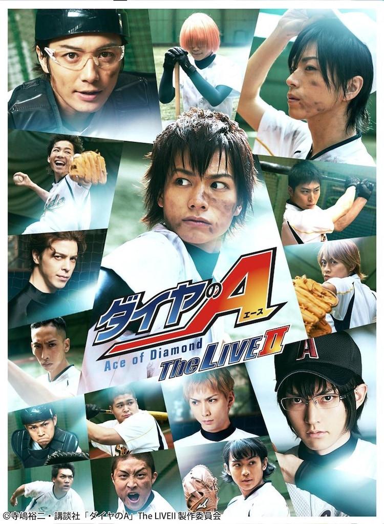「ダイヤのA The LIVE II」ビジュアル(c)寺嶋裕二・講談社「ダイヤのA」The LIVE II 製作委員会