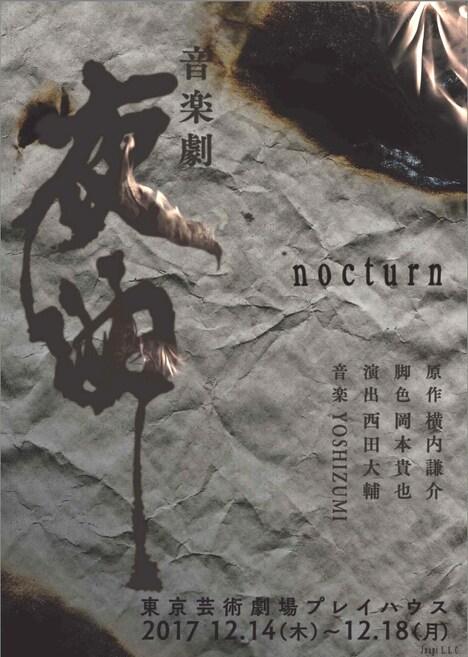 「音楽劇『夜曲』nocturn」チラシ
