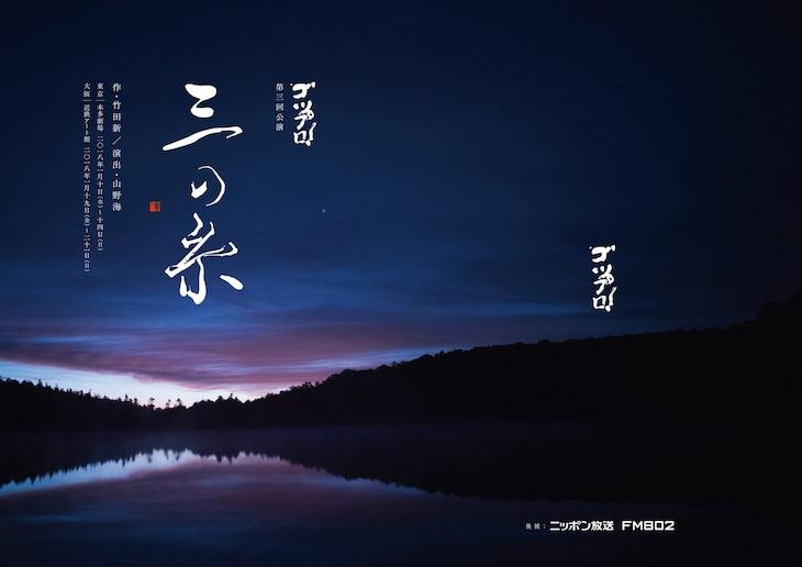 ゴツプロ! 第3回公演「三の糸」チラシ表