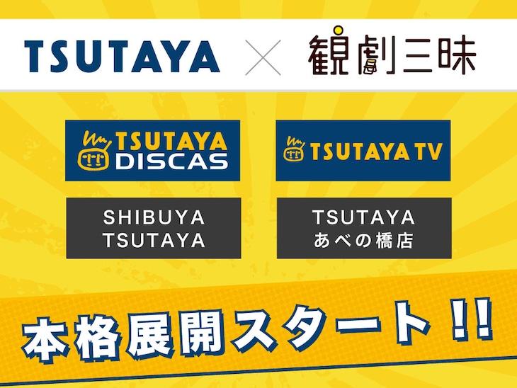 TSUTAYA×観劇三昧告知ビジュアル