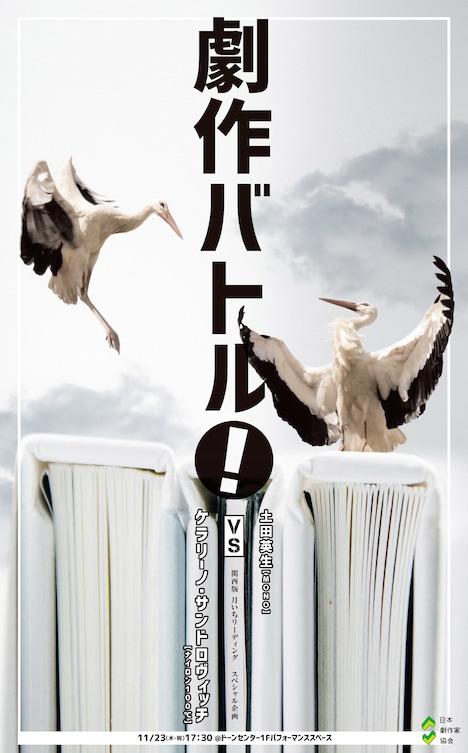 劇作家協会 関西支部プレゼンツ 関西版月いちリーディング スペシャル企画「劇作バトル!」チラシ