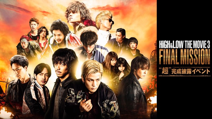 """「HiGH&LOW THE MOVIE 3 / FINAL MISSION」""""超""""完成披露イベントのビジュアル。"""