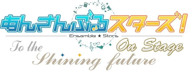 「『あんさんぶるスターズ!オン・ステージ』~To the shining future~」ロゴ