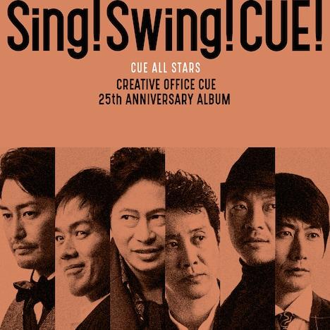 「Sing! Swing! CUE!」ジャケット