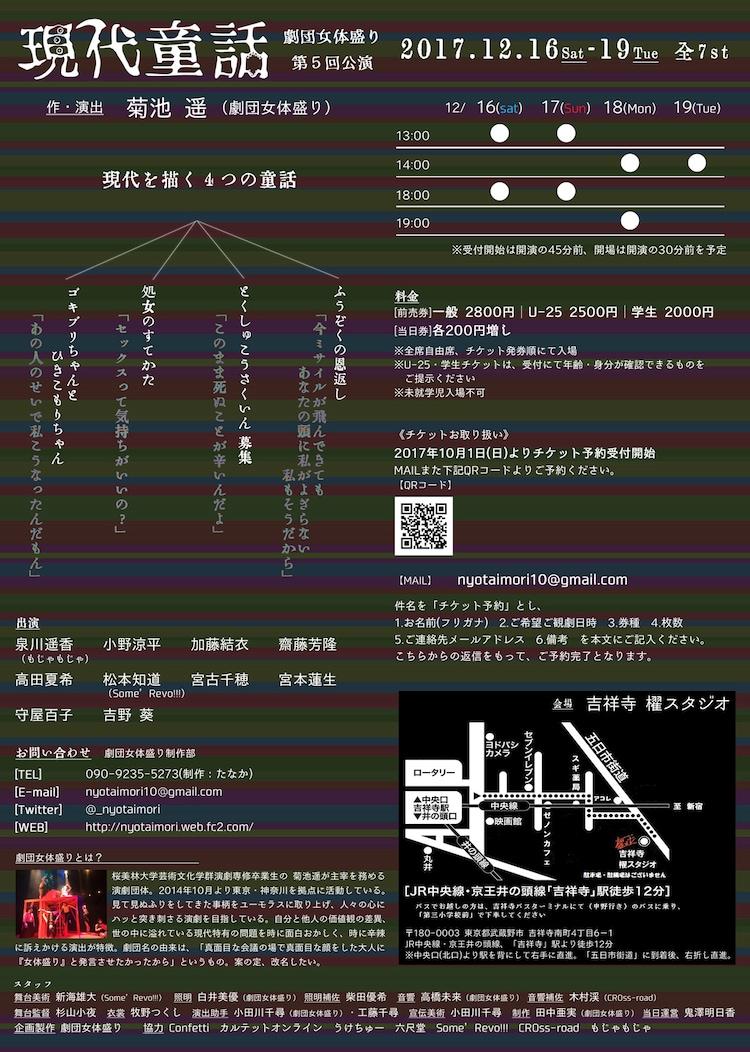 劇団女体盛り 第5回公演「現代童話」チラシ裏