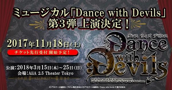 ミュージカル「Dance with Devils」第3弾告知ビジュアル