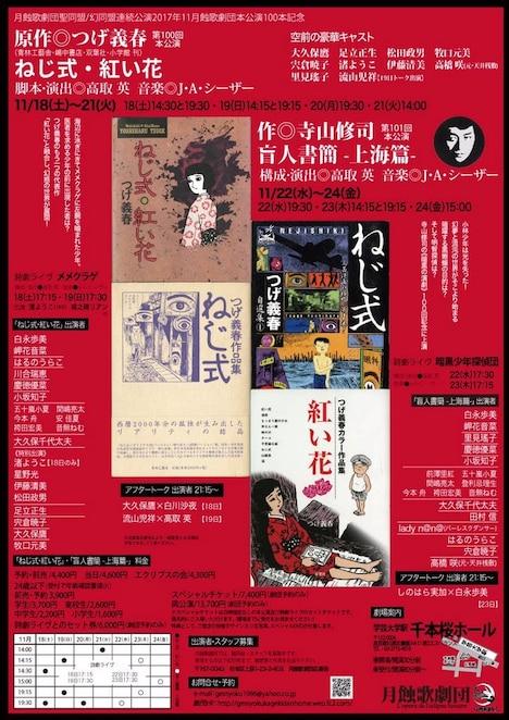 月蝕歌劇団「本公演100本記念 2017年11月千本桜ホール連続公演」チラシ表