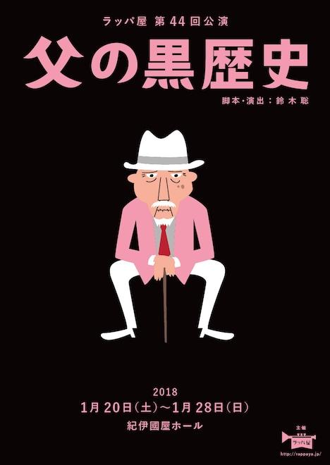 ラッパ屋 第44回公演「父の黒歴史」ビジュアル