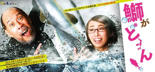 コンカリーニョプロデュース企画公演「大人vs.中高生」第2弾「鰤がどーん!」ビジュアル