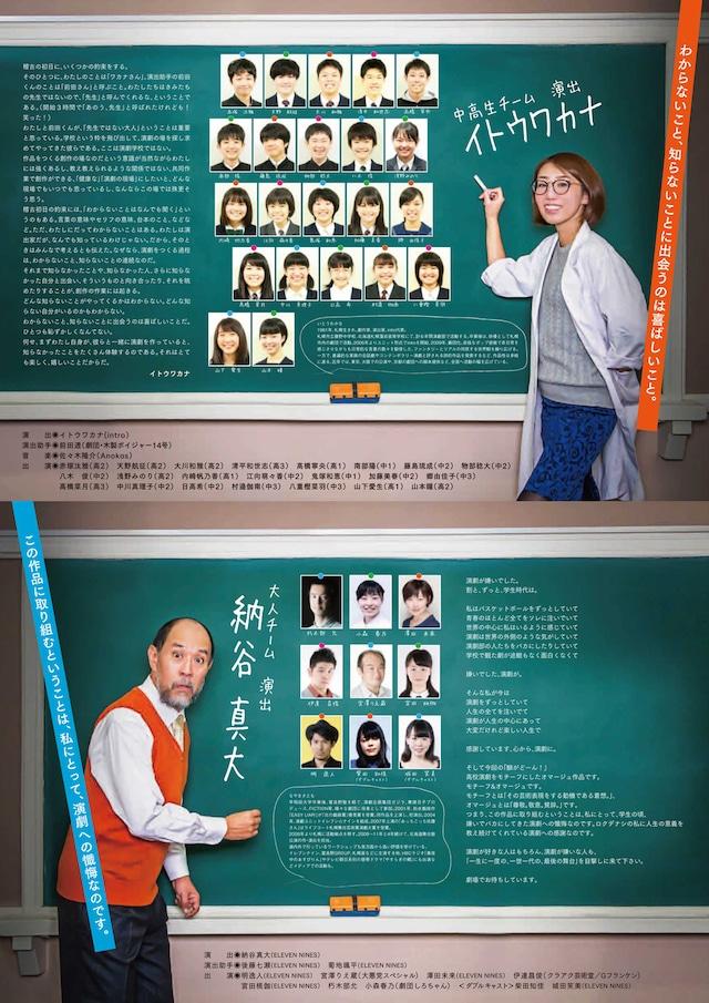 コンカリーニョプロデュース企画公演「大人vs.中高生」第2弾「鰤がどーん!」チラシ裏