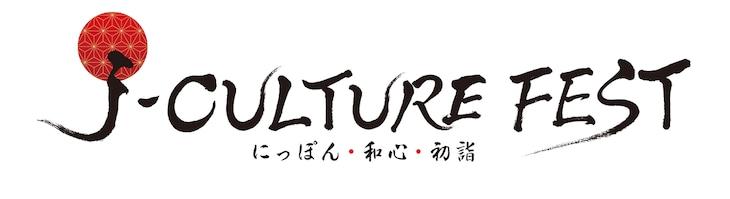「J-CULTURE FEST」ロゴ