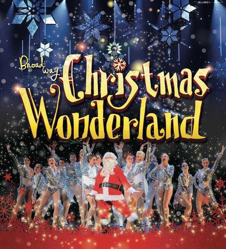 「ブロードウェイ クリスマス・ワンダーランド2017」ビジュアル