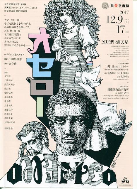 「第61回公演 創立30周年記念 第3弾 満天星シェイクスピアシリーズVol.4『オセロー』」チラシ