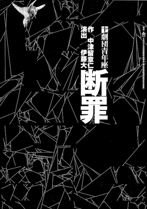 劇団青年座 第230回公演「断罪」チラシ