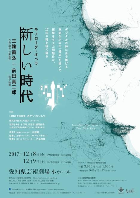 「三輪眞弘+前田真二郎 モノローグ・オペラ『新しい時代』」チラシ表
