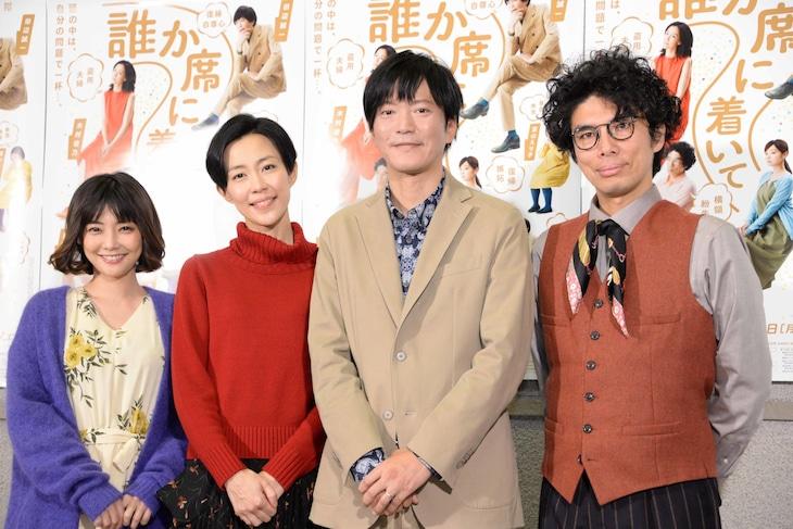 舞台「誰か席に着いて」に出演する(左から)倉科カナ、木村佳乃、田辺誠一、片桐仁。