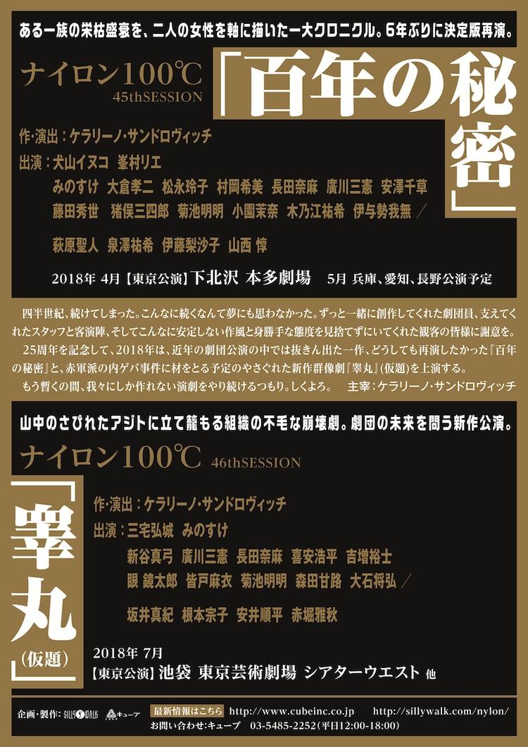 ナイロン100℃25周年記念公演仮チラシ裏