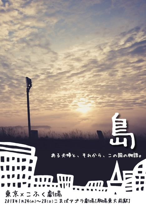 東京×こふく劇場「島」チラシ表