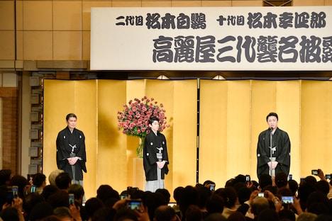 「高麗屋三代襲名披露祝賀会」より。