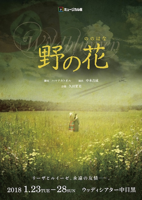 ミュージカル座「野の花」チラシ表