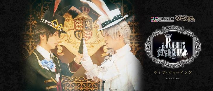 「2.5次元ダンスライブ『ツキウタ。』ステージ 第5幕『Rabbits Kingdom』 ライブ・ビューイング」のビジュアル。