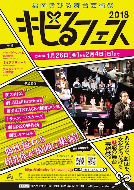 「キビるフェス2018~福岡きびる舞台芸術祭~」チラシ