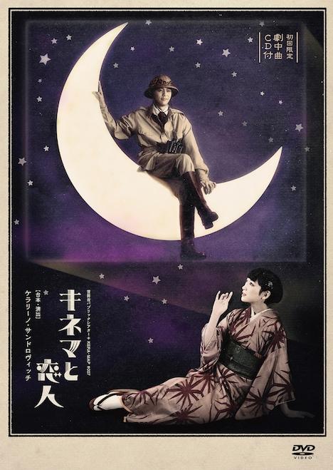 世田谷パブリックシアター + KERA・MAP#007「キネマと恋人」DVDジャケット