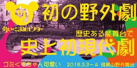 「佐藤佐吉大演劇祭2018in北区」参加作品 ぬいぐるみハンター「ゴミくずちゃん可愛い」ビジュアル