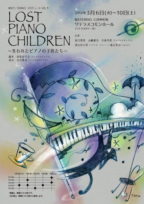 WHO'S TERRACE PRODUCE vol.1「LOST PIANO CHILDREN ~失われたピアノの子供たち~」チラシ表
